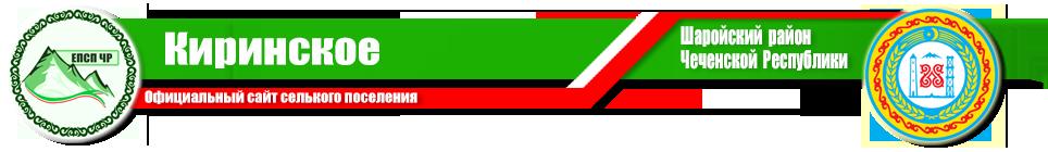 Киринское | Администрация Шаройского района ЧР